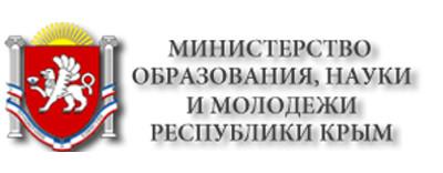 Министерство образования, науки и молодежи Республики Крым