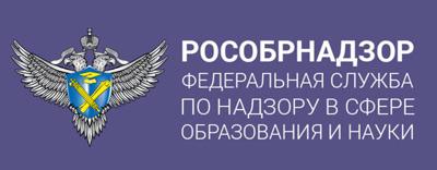 Федеральная служба по надзору в сфере образования и науки (Рособрнадзор)